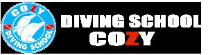 ダイビングスクールコージー COZY