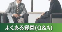 よくある質問(Q&A)