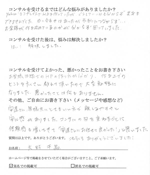 松原リンパマッサージらくさん・スタッフ大野さん
