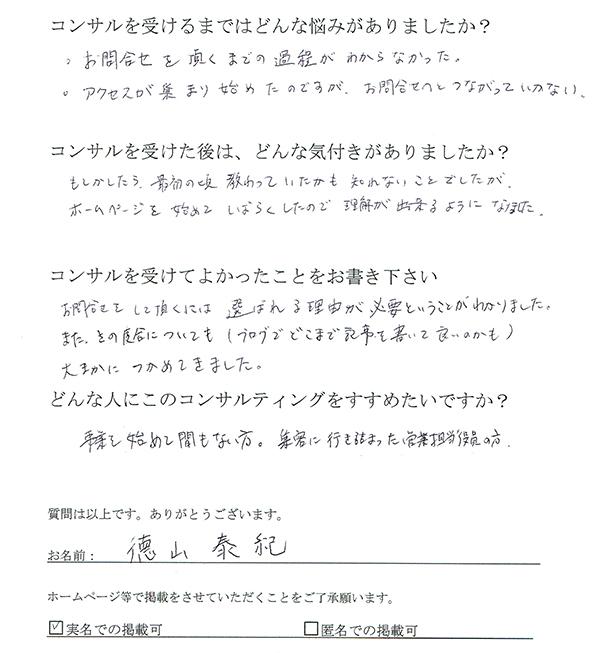 第2回グループコンサル東京開催参加者の声