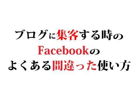 ブログに集客するときのFacebookのよくある間違った使い方