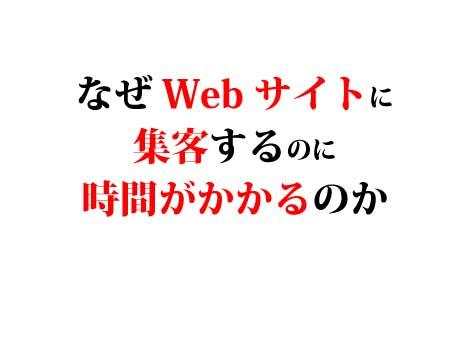 なぜ、Webサイトに集客するのに時間がかかるのか