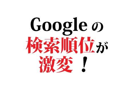 Googleの検索順位が激変!