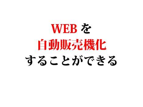 WEBを自動販売機化することができる